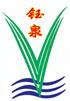 青岛钰泉环保有限公司
