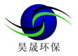 河南昊晟环保科技有限公司