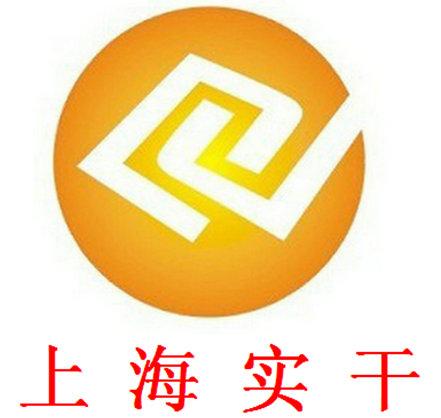 上海实干实业雷竞技raybet官网