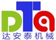深圳市达安泰机械设备有限公司