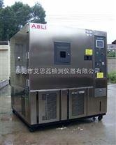 深圳艾思荔氙燈耐氣候老化試驗箱