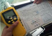 手持式VOC检测仪GRI-8324