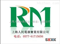 芜湖市.上海人民CJ40-250A接触器0577-61715656