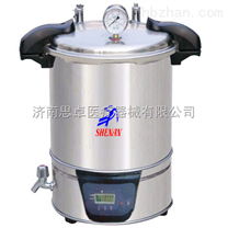 手提式18L申安高压蒸汽灭菌器(数显、0-99min)
