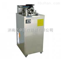 YXQ-LS-50A数显立式高压蒸汽灭菌器(内循环+135℃)