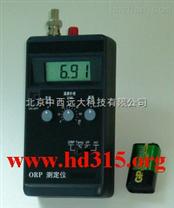 便攜式ORP測定儀(國產優勢)