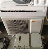 3P防爆柜式空调,1.5p壁挂式防爆空调