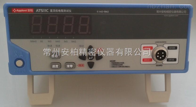 直流电阻测试仪 at511c 直流低电阻测试仪