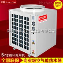 空氣能熱水器熱泵  水循環熱水器