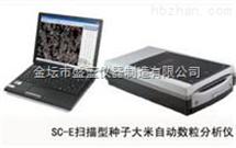 SC-E米质测定仪