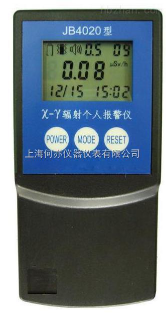 X射線防護用JB4020個人輻射報警儀