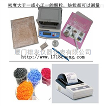 PVC管材密度計,PE塑膠板材密度儀
