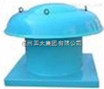 亚太DWT-I玻璃钢轴流式屋顶风机