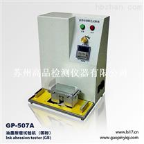 上海UV油墨耐磨試驗機|印刷品耐磨試驗機