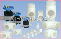 PVDF管件,PVDF球阀,PVDF板,PVDF焊条