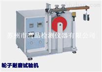 廣州輪子耐磨試驗機|小車輪磨耗試驗機廠家