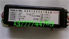 YK28-2xDFL YK28-2xDFL型高效节能荧光灯防爆电子镇流器