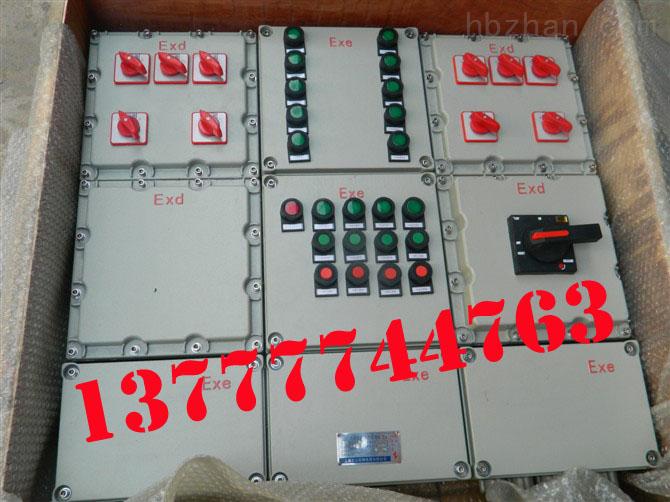 BXM(D)53系列防爆照明(动力)配电箱 防爆箱厂家