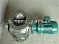 06型星型卸料器方口\圆口YJD-06型星型卸料器介绍