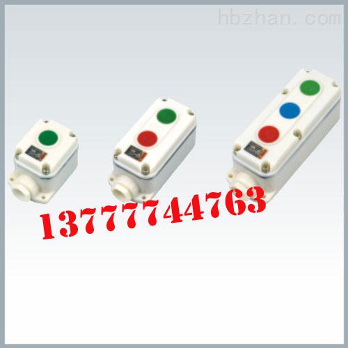LA5821-2系列防爆防腐控制按钮  防爆防腐按钮价格