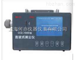 CCHG1000粉尘检测仪