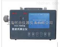 CCHG1000粉塵檢測儀