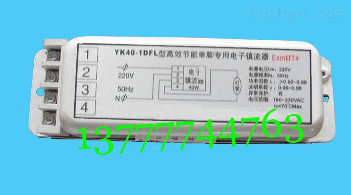YK40-1DFL防爆电子镇流器 YK40-1DFL高效节能防爆电子镇流器