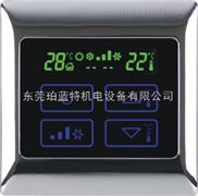 東莞珀藍特PK-AC100T風機盤管觸摸溫屏溫控器