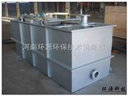 【中小型】采石场污水处理设备/厂家直销/质量好