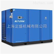 博莱特螺杆式空压机BLT-250A