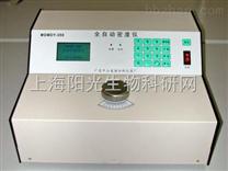 MDMDY-350,全自動密度儀價格,廠家