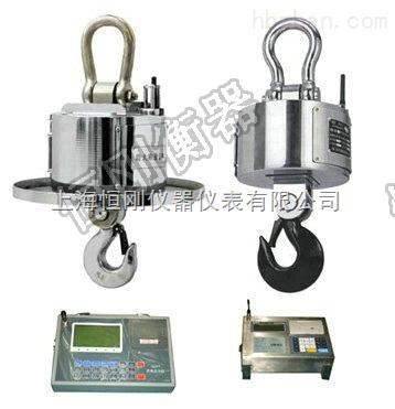 OCS-D5分离式耐高温电子吊磅秤