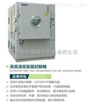 高低溫試驗箱溫度使用等級-上海高低溫試驗箱