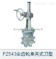 PZ543伞齿轮单夹式刀型闸阀 PZ543