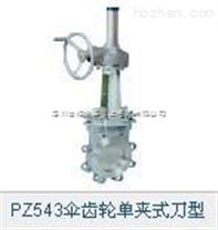 PZ543傘齒輪單夾式刀型閘閥 PZ543