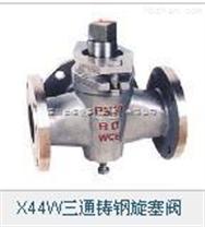 X44W三通铸钢旋塞阀 X44W