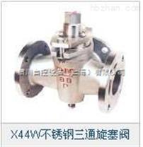 X44W不鏽鋼三通旋塞閥X44W
