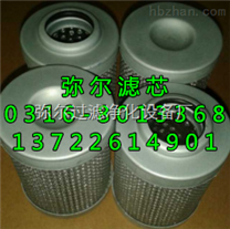 HDX-630*10、HDX-630*20黎明液压滤芯