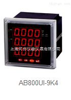 AB800UI-9K4三相电压电流组合表