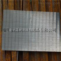 不锈钢条缝筛片
