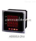 AB800UI-2K4三相电压电流组合表