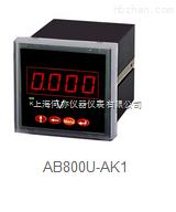 AB800U-AK1智能电压表