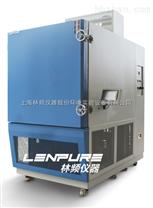 上海林頻儀器高低溫低氣壓試驗箱廠家直銷