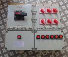 BXMD BXMD68 BXMD51-10防爆照明动力配电箱