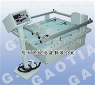 GT-MZ-100模拟震动试验台,模拟运输振动台价格