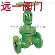 NKJ41H-16C/25/40/64NKJ41H真空隔离截止阀(上海远一碳钢闸阀