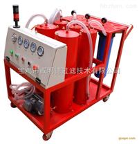 静电滤油机 移动滤油小车