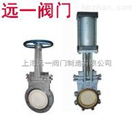 CZ673TC-10C/16C氣動陶瓷刀型閘閥 價格 上海閥門廠