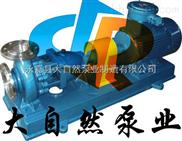 供应IH50-32-125A不锈钢化工离心泵