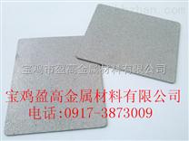 不鏽鋼過濾板、燒結板、金屬濾板